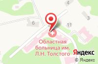Схема проезда до компании Тульская областная больница №2 им. Л.Н. Толстого в Ясной Поляне