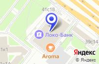 Схема проезда до компании АВИАКОМПАНИЯ АВИАЦЕНТР в Москве