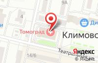 Схема проезда до компании Отдел по культуре в Климовске