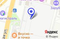 Схема проезда до компании ВЕСНА в Климовске