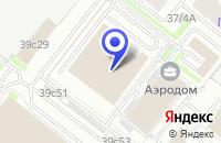 Схема проезда до компании  ВЫЧИСЛИТЕЛЬНЫЙ ЦЕНТР ГЛАВНОЕ АГЕНТСТВО ВОЗДУШНЫХ СООБЩЕНИЙ ГРАЖДАНСКОЙ АВИАЦИИ в Москве