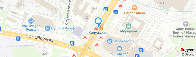 метро Калужская