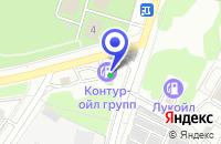Схема проезда до компании АЗС КОНТУР-ОЙЛ ГРУПП в Москве