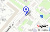 Схема проезда до компании ТФ ЭТРОЛ в Москве