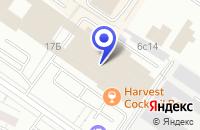 Схема проезда до компании ПТФ ИНВА в Москве