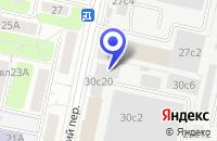 Схема проезда до компании АВТОМОБИЛЬНАЯ КОМПАНИЯ ДОСТУПНАЯ РОСКОШЬ в Москве