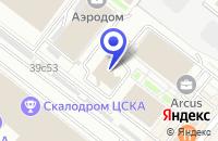 Схема проезда до компании АВИАКОМПАНИЯ РУСЭЙР в Москве