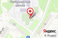 Схема проезда до компании Любучанская средняя общеобразовательная школа в поселке Любучаны