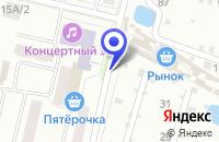 Схема проезда до компании КЛИМОВСКИЙ ГОРОДСКОЙ РЫНОК в Климовске