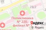 Схема проезда до компании Городская поликлиника №220 в Москве