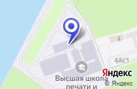 Схема проезда до компании ЦЕНТР КОНСАЛТИНГОВЫХ УСЛУГ МОСКОВСКИЙ ГОСУДАРСТВЕННЫЙ УНИВЕРСИТЕТ ПЕЧАТИ (М) в Москве