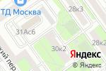Схема проезда до компании Центр Сулакшина в Москве