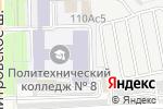 Схема проезда до компании Политехнический колледж №8 им. дважды героя Советского союза И.Ф. Павлова в Москве