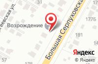Схема проезда до компании Возрождение в Подольске