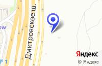 Схема проезда до компании АЗС КРИОР в Москве