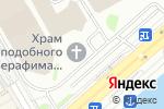 Схема проезда до компании Храм Преподобного Серафима Саровского в Москве
