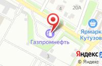 Схема проезда до компании АЗС Газпромнефть в Подольске