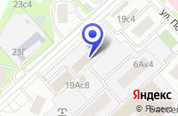 Схема проезда до компании ПЕРВЫЙ ОТДЕЛЬНЫЙ ПОКАЗАТЕЛЬНЫЙ ОРКЕСТР МИНИСТЕРСТВА ОБОРОНЫ РФ в Москве