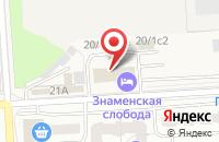 Схема проезда до компании Знаменская Слобода в Подольске