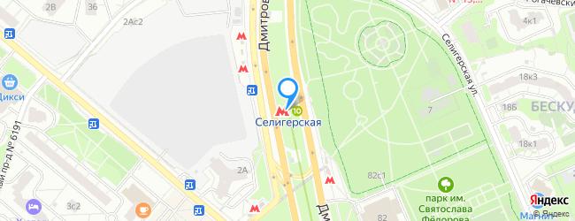 метро Селигерская