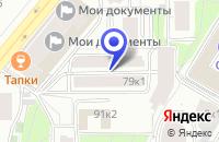Схема проезда до компании FRAMESI в Москве