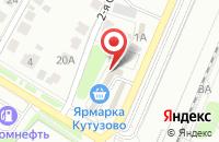 Схема проезда до компании Кутузово в Подольске
