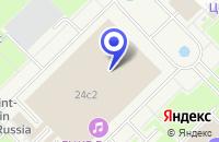 Схема проезда до компании ПО ФУТБОЛУ ДЮСШ ЛУЖНИКИ в Москве