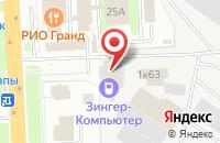 Схема проезда до компании Зингер в Подольске