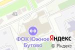 Схема проезда до компании Южное Бутово в Москве