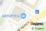 Схема проезда до компании АЦ Беляево в Москве