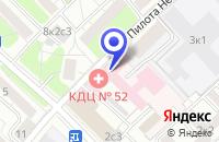 Схема проезда до компании КОНСУЛЬТАТИВНО-ДИАГНОСТИЧЕСКИЙ ЦЕНТР № 52 МИНИСТЕРСТВО ОБОРОНЫ РФ в Москве