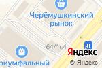 Схема проезда до компании Черемушкинский в Москве