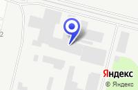Схема проезда до компании ПТФ МАГНУМ в Климовске