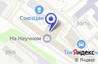 Схема проезда до компании БИЗНЕС-ЦЕНТР НАУЧНЫЙ НА НАУЧНОМ в Москве
