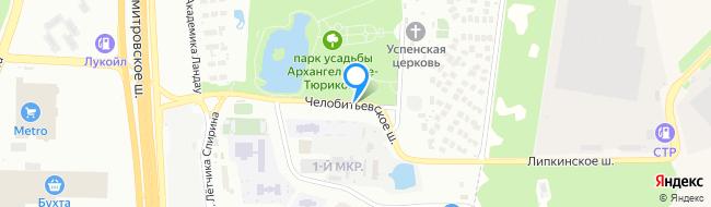 Челобитьевское шоссе
