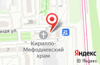 Схема проезда до компании Храм Святых Равноапостольных Кирилла и Мефодия в Подольске
