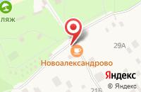 Схема проезда до компании Новоалександрово в Новоалександрово