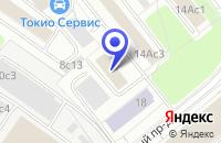 Схема проезда до компании ПКФ КОСМОВИТ в Москве