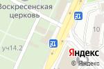 Схема проезда до компании Цветочная композиция в Москве