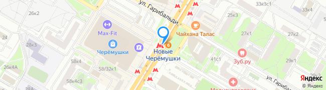 метро Новые Черёмушки