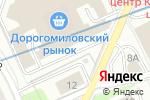 Схема проезда до компании Русский Икорный Дом в Москве