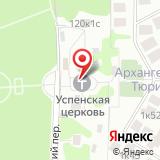 Храм Успения Пресвятой Богородицы в Архангельском-Тюрикове