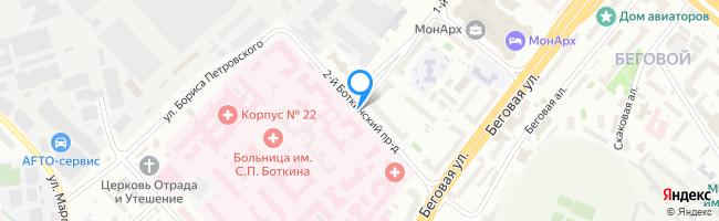 проезд Боткинский 2-й