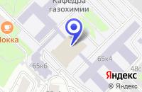 Схема проезда до компании НАУКИ И КУЛЬТУРЫ ЦЕНТР ОБРАЗОВАНИЯ РОССИЙСКИЙ ГОСУДАРСТВЕННЫЙ УНИВЕРСИТЕТ НЕФТИ И ГАЗА ИМ. И.М. ГУБКИНА в Москве