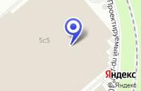 Схема проезда до компании КЛУБ ЛЮБИТЕЛЕЙ ФРАНЦУЗСКИХ АВТОМОБИЛЕЙ АВТО-АЛЬЯНС в Москве