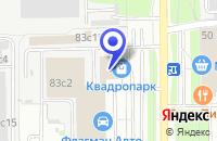 Схема проезда до компании АВТОРИТЕТ в Москве