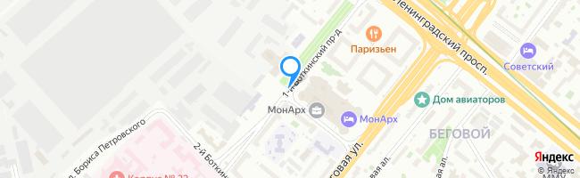 проезд Боткинский 1-й