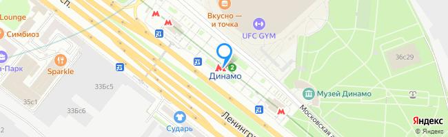 метро Динамо