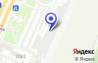Схема проезда до компании ТФ КАВАЛЕТТИ в Москве