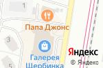 Схема проезда до компании sexshopvip.ru в Щербинке